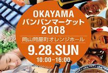 守成クラブ岡山県連絡協議会主催事業の「おかやまバンバン☆マーケット2008」は、岡山の元気な中小企業が多数集う