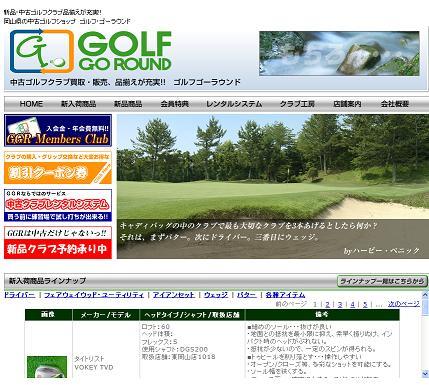 ゴルフゴーラウンド 株式会社リーベリージャパン 岡山県 中古ゴルフクラブ 販売