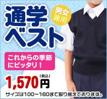 小学生制服 ベスト