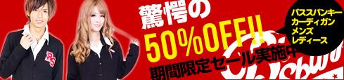 バズスパンキー 驚愕の50%OFF!!