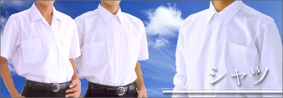 学生スクールシャツ、長袖シャツ