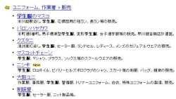 制服と学生服スクールウェアーのニシキ通販がYahooのカテゴリーに登録されました。2009年9月13日