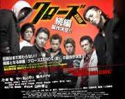 クローズ ZERO DVD 映画